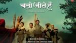 Chalo Jeete Hain Narendra Modi S Biopic