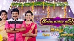 Kalyana Veedu Serial Got Viewers Complaint