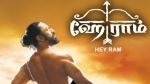 20 வருஷம் ஆயிடுச்சா.. கமலஹாசன் எனும் அரக்கனின் அசாத்திய படைப்பு.. ஹேராம்! #20YearsOfHeyRam