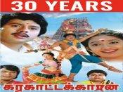 இப்படி ஒரு படம் இனி சான்ஸே இல்லை.. 30வது ஆண்டில் கரகாட்டக்காரன்.. மாஸ் பண்ணிட்டீங்கப்பா!