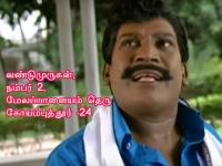 ஆத்தீ... ரேஷன் கார்டுகளில் வடிவேலு படம் - #VadiveluForLife