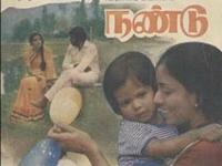 அரிதாய் மலர்ந்த மலர்கள் - மகேந்திரனின் 'நண்டு' திரைப்படம்