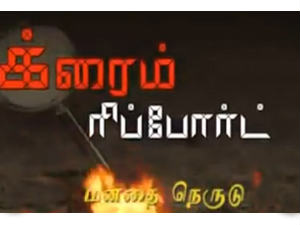 Sathyam TV's crime report