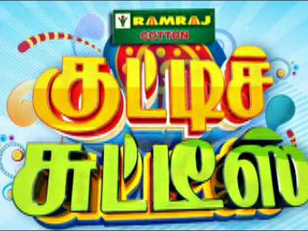 Kutty Raja, Kutty Rani show! - An Ultimate Entertainment Hub