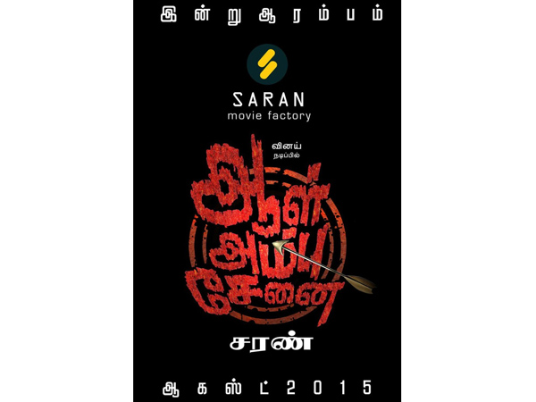 Director Saran ready with his next