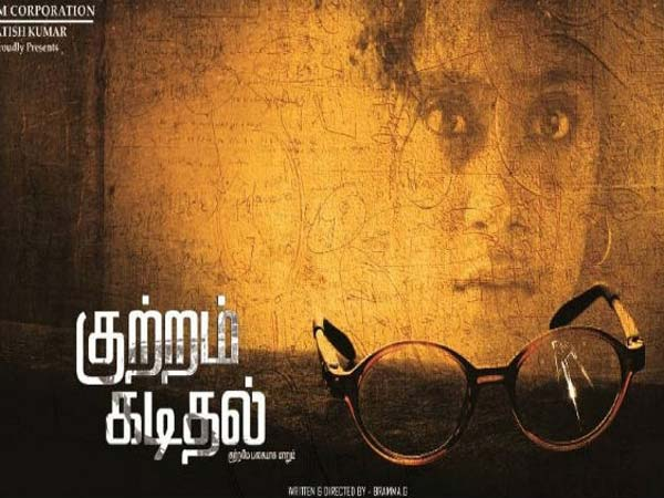National Award for Kutram Kadithal