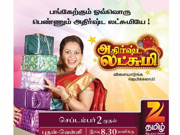 Athirshta Laksmi Game show on Zee Tamil TV