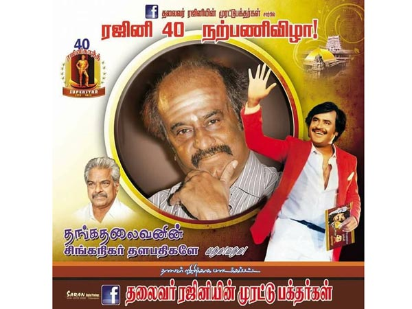 Fans celebrate Rajini's 40th year at Chidambaram