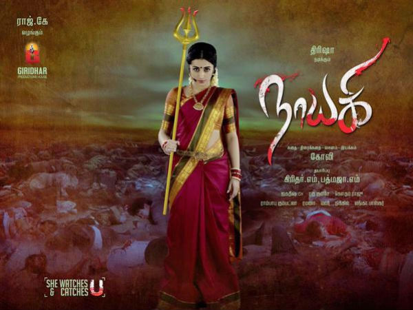 Trisha's 'Nayaki' First Look Poster Revealed