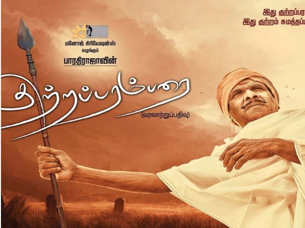 Kutra Parambarai shooting will begin on today