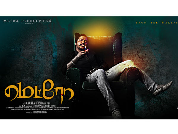 Metro Movie Gets A Certificate
