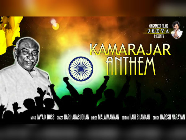 Lollu Sabha Jeeva to release album on Kamarajar