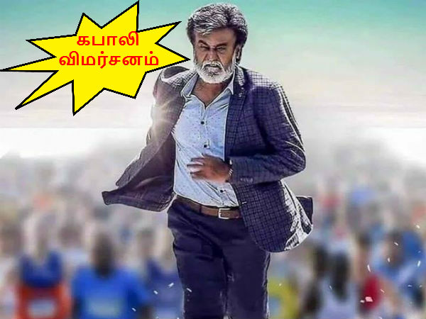 Kabali OneIndia Review
