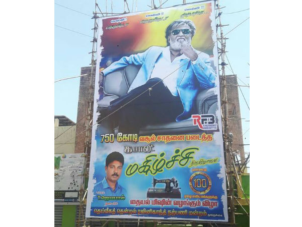 Kabali celebration at Thoothukkudi