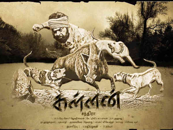 Ammer, Raam reveal first look of Kallan