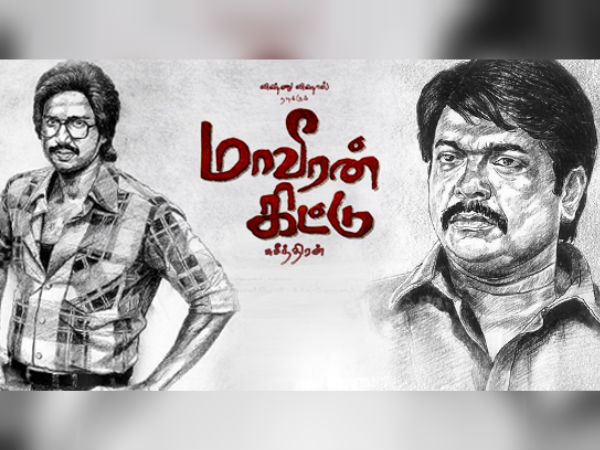 Maaveeran Kittu review