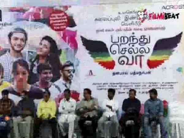 பறந்து செல்ல வா திரைப்படத்தின் ட்ரெய்லர் வெளியீடு: வீடியோ