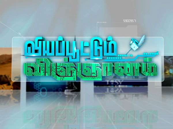 berita 7 Program Sains TV Tamil di viyapootum vingyanam