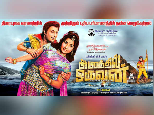 MGR centenary: Ayirathil Oruvan special screening today