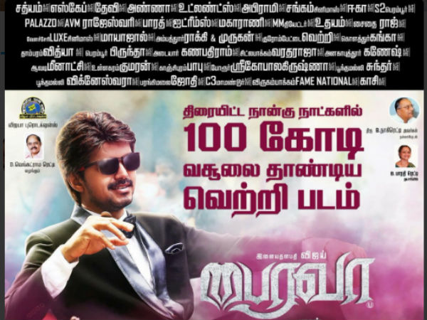 Bairavaa collects Rs. 100 crore in 4 days