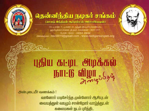Nasser invites film personalities for Nadigar Sangam building function