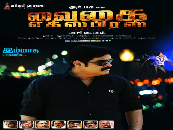 Vaigai Express releasing in 200 plus screens