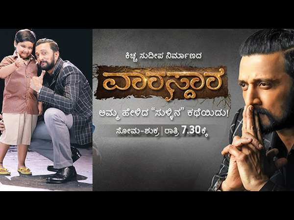 Police Complaint Filed Against Kichcha Sudeep!