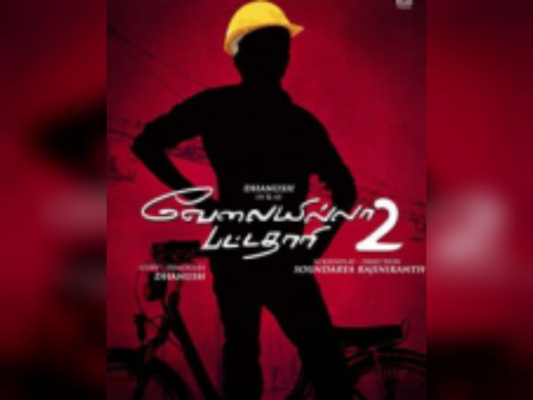 VIP 2 released in Facebook Live