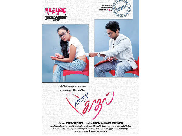 100% kaadhal first look poster released