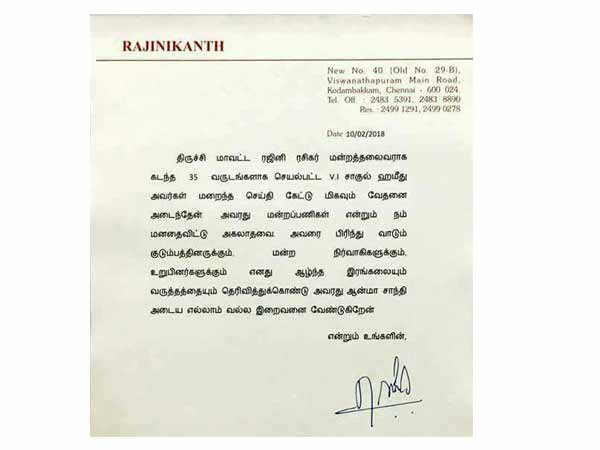 Rajini condolences to Rajini fan club trichy dist president