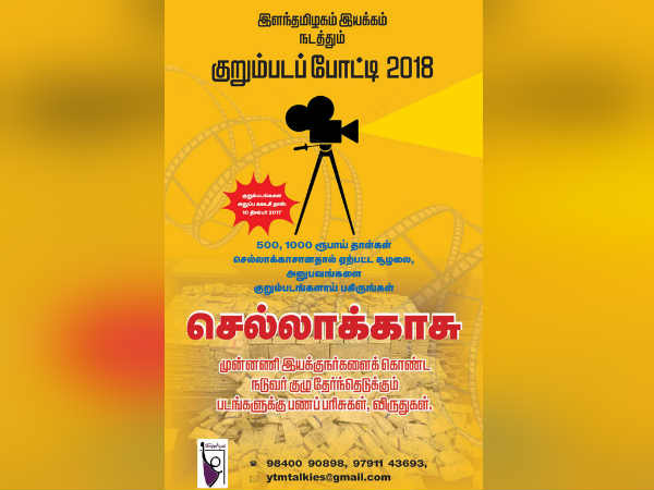 Sellaakaasu award function on Feb 24