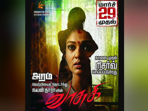 Nayanthara film to be release during cinema strike