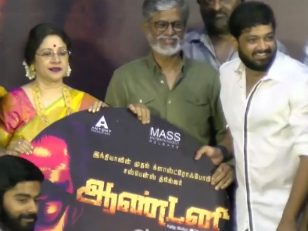 Antony movie teaser and audio launch