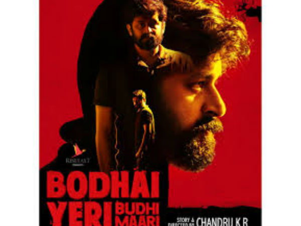 Bodhai yeri budhi maari review: Twisted screenplay enhances the movie