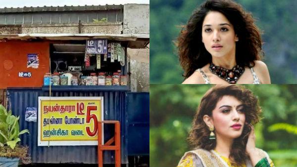 தமன்னா போண்டா.. ஹன்சிகா வடை.. ஓகே.. அது என்ன நயன்தாரா டீ? வைரலாகும் டீக்கடை விளம்பரம்!