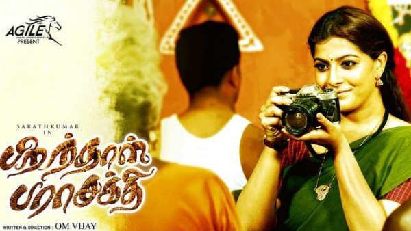 முதல்முறையாக அப்பா சரத், அம்மா ராதிகாவுடன் நடிக்கும் வரு.. கிடாவுக்காக இப்டி அடிச்சுக்குறாங்களே!