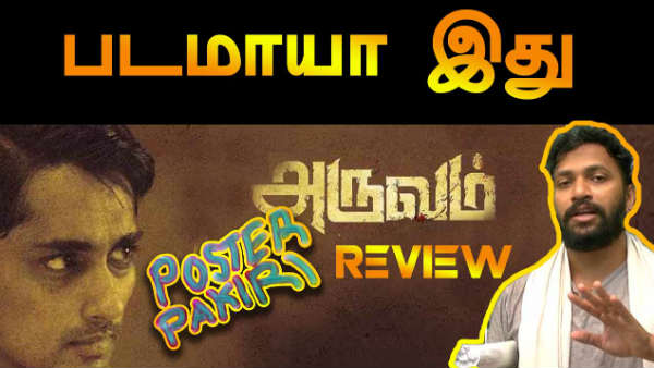 Poster Pakkiris review on Aruvam movie