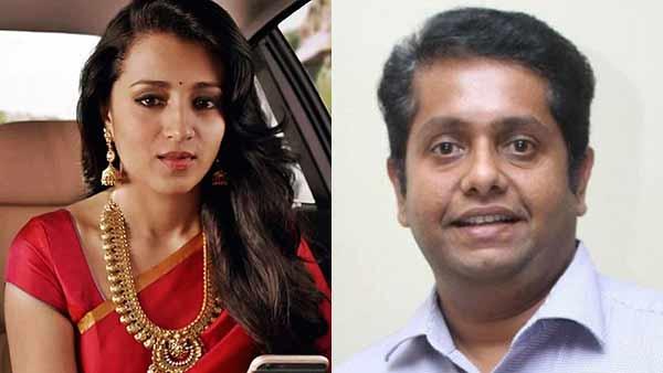 ஆமா...அது உண்மைதாங்க... த்ரிஷா விஷயத்தை உறுதி செய்த டைரக்டர்!