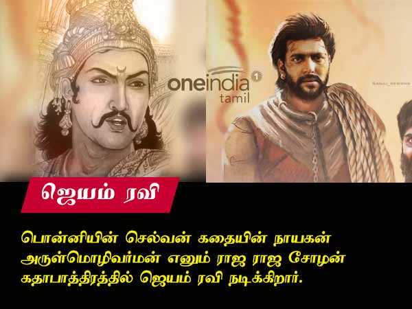 Ponniyin Selvan full cast and their characters sketch is here!