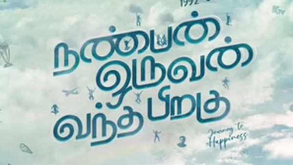 சிவகார்த்திகேயன் வெளியிட்ட 'நண்பன் ஒருவன் வந்த பிறகு' ஃபர்ஸ்ட் லுக் #HappyFriendshipDay2020
