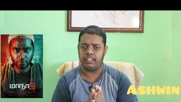 எஸ்டிஆரின் மாநாடு ஃபர்ஸ்ட் லுக் எப்படி.. அலசும் இளம் விமர்சகர் அஷ்வின்!