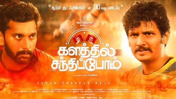Movie review : களத்தில் சந்திப்போம் -களத்தில் கண்டது வெற்றியா!? தோல்வியா!?   movie review : kalathil santhipom