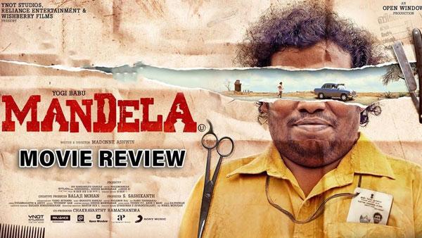 Mandela Movie Review : மனதை மயக்கும் மண்டேலா படத்தின் திரை விமர்சனம் | MANDELA – MOVIE REVIEW