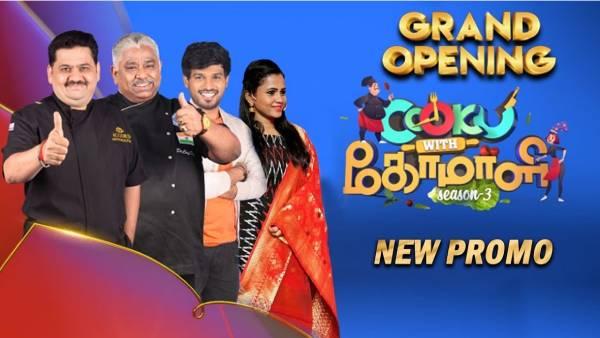 வயிறு குலுங்க சிரிக்க ரெடியா… குக் வித் கோமாளி சீசன்3 விரைவில்!
