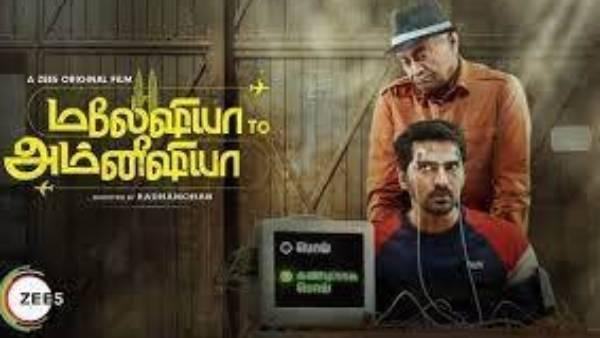 Movie Review : மலேஷியா டூ அம்னீஷியா - திரைவிமர்சனம்