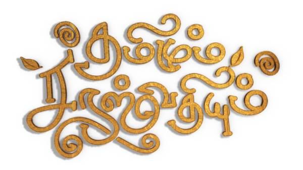 விஜய் டிவி.,யில் தமிழும் சரஸ்வதியும்...ஆரம்பமாகும் தேதி இது தான்
