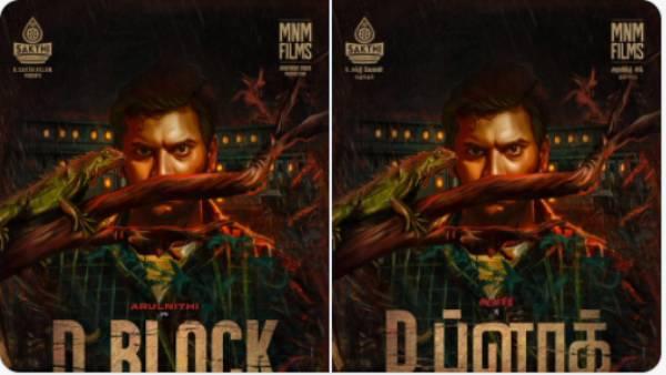 மரம்.. பச்சோந்திக்கு நடுவே அருள்நிதி… 'D Block' ஃபர்ஸ்ட் லுக் போஸ்டர் வெளியானது !