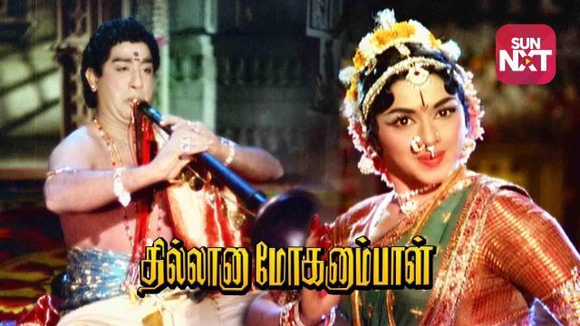 53 வருடங்களை கடந்தும் பேச வைத்த தில்லானா மோகனாம்பாள்...இசை, நடனத்தின் அடையாளம்