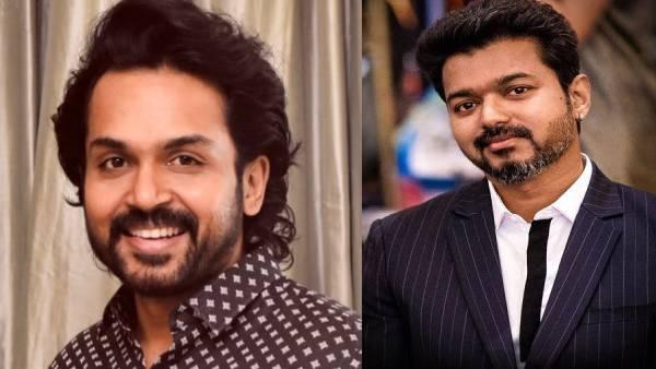 தளபதி விஜய்யை சந்தித்த கார்த்தி… கண்டுகொள்ளாத விஜய்… உண்மை தெரிந்து பாராட்டு | Thalapathi Vijay hails Actor Karthi when he met him