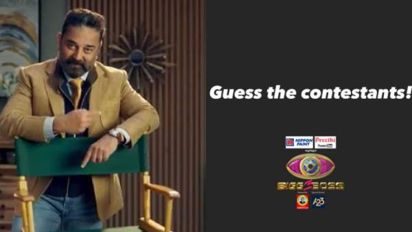 யாருக்கெல்லாம் match ஆகுதுன்னு… Launch அன்னைக்கு பார்ப்போம்… பிக்பாஸ் சீசன் 5 !